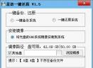 星语一键还原V1.5 简体中文绿色免费版