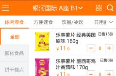 超市app大全