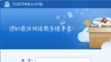 搜狐企业网盘V2.5.5 简体中文安装版