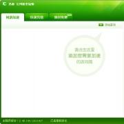 迅游网游加速器2014 V3.76.211 官方正式版