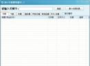 CNOS万能搜索器V2.2 绿色版
