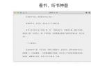 百读不厌V3.0.4 Mac版