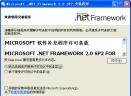 Microsoft .NET FrameworkV2.0 SP2 微软官方版