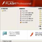 网页三剑客(Flash、Fireworks、Dreamweaver) V8.0 简体中文安装版