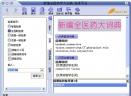 新编全医药学大词典V6.22 完美破解版