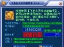 飞龙在天多功能助手V4.0 特别版