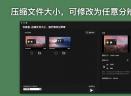视频压缩V1.0 Mac版