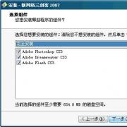 新网络三剑客2007(PS+DW+FL) 精简优化版