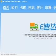 E速达-自动发货系统 V33.1.0.933 官方版