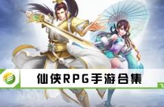 仙侠RPG手游合集