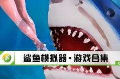 鲨鱼模拟器·游戏合集