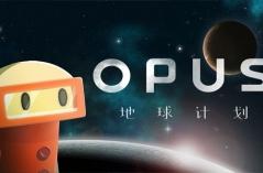 OPUS地球计划·游戏合集