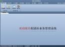 创想旅行社管理软件V1.0.6 官方版