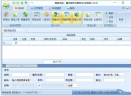 星宇超市收银软件V2.51 中文特别版
