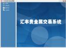 汇丰贵金属模拟软件V1.0 官方版