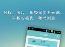 彩日历V1.8.2 安卓版