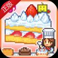创意蛋糕店 V1.0 最新版