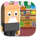 喵喵超市 V1.0 苹果版