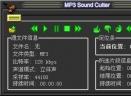 mp3剪歌软件