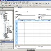 ERP仓库管理系统 V3.80 免费版
