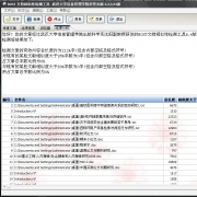 论文检测软件 V6.3.5.93 绿色免费版