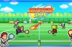 网球俱乐部物语·游戏合集