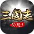 幻想三国志5 V2.2.0 破解版