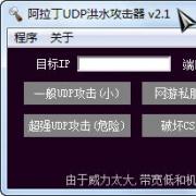阿拉丁UDP洪水攻击器 V2.1 绿色版