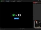 五一影音播放器V2.0(1104) 官方版