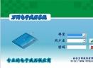 万网电子病历系统V6.0.9 官方版