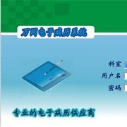 万网电子病历系统 V6.0.9 官方版