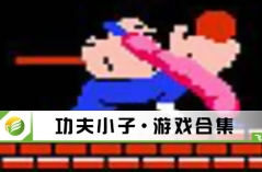 功夫小子·游戏合集