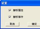 VBExplorer(反编译VB程序)V1.1汉化绿色版
