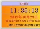 悠悠闹钟V8.90 绿色中文免费版