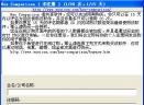 Hex Comparison(文件比较与编辑)V1.82绿色汉化版