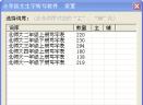 小学语文生字听写软件V1.5.0.0 绿色版
