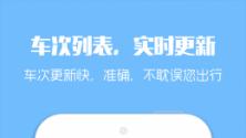 智行火车票V3.8.2 安卓版