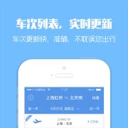 智行火车票 V4.0.1 安卓版