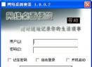网络桌面便签V1.0.0.2 绿色免费版