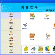 财易服装进销存软件 V3.50 官方最新版
