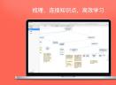 幂宝思维V1.8.2 Mac版