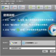 新星AVI视频格式转换器 V6.6.0.0 简体中文版