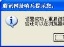 网址哨兵V7.3.3.1 免费版