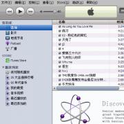 苹果MP3软件itunes V7.6 简体中文版