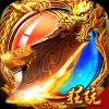 武神传说无限版 V3.1 飞升版