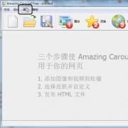 Amazing Carousel(可视化网页设计工具) V1.2.1 汉化版