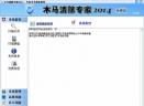 木马清除专家V2014 Build 0503 官方免费版