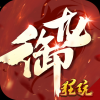 特权游戏御龙传奇2GM版 V2.173444 GM版