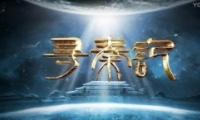 陈翔版寻秦记迅雷高清720p/1080p资源下载