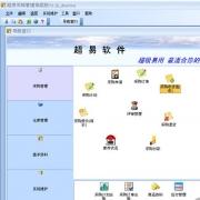超易采购管理软件 V3.20 官方最新绿色版
